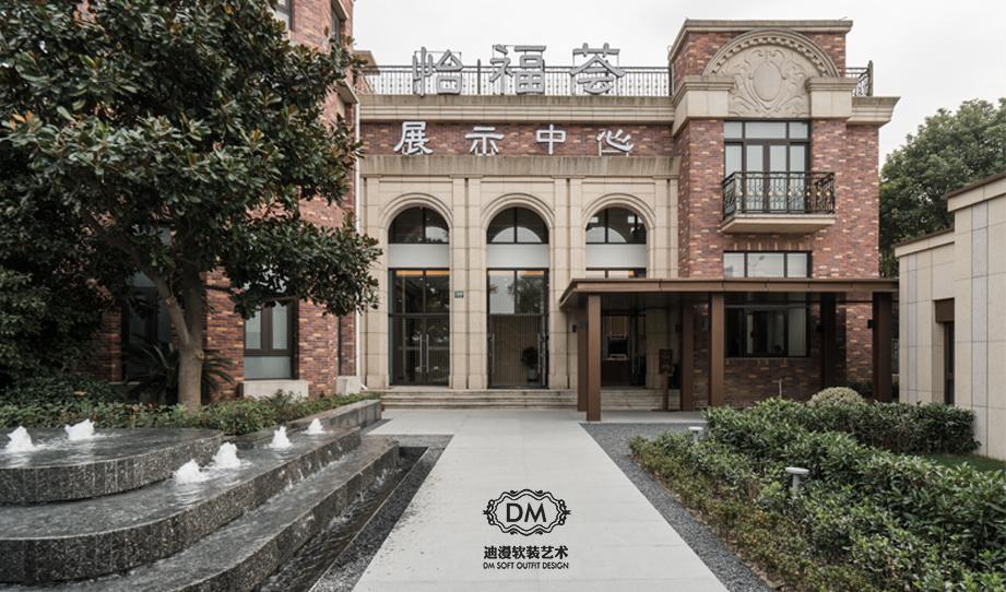 上海新發展怡福薈康養社區營銷展示中心