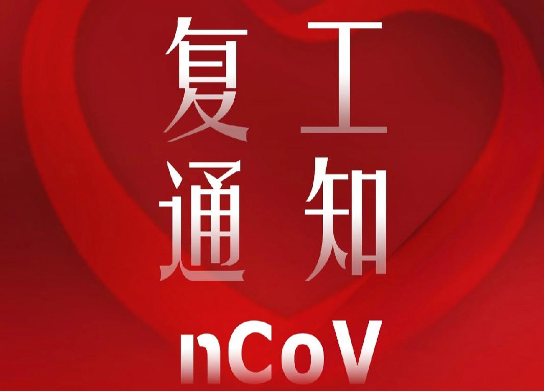 上海圣加國際軟裝設計中心復工通知    | 最新行業動態 |