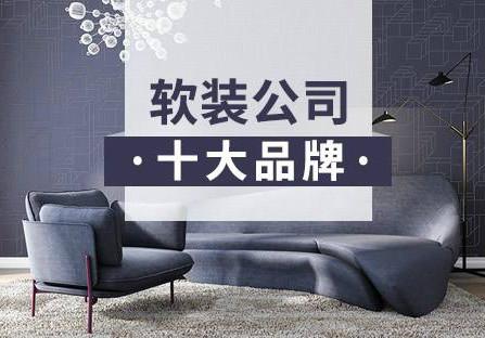 上海的软装设计公司排行榜怎么样? 哪家比较好? 【迪漫软装】
