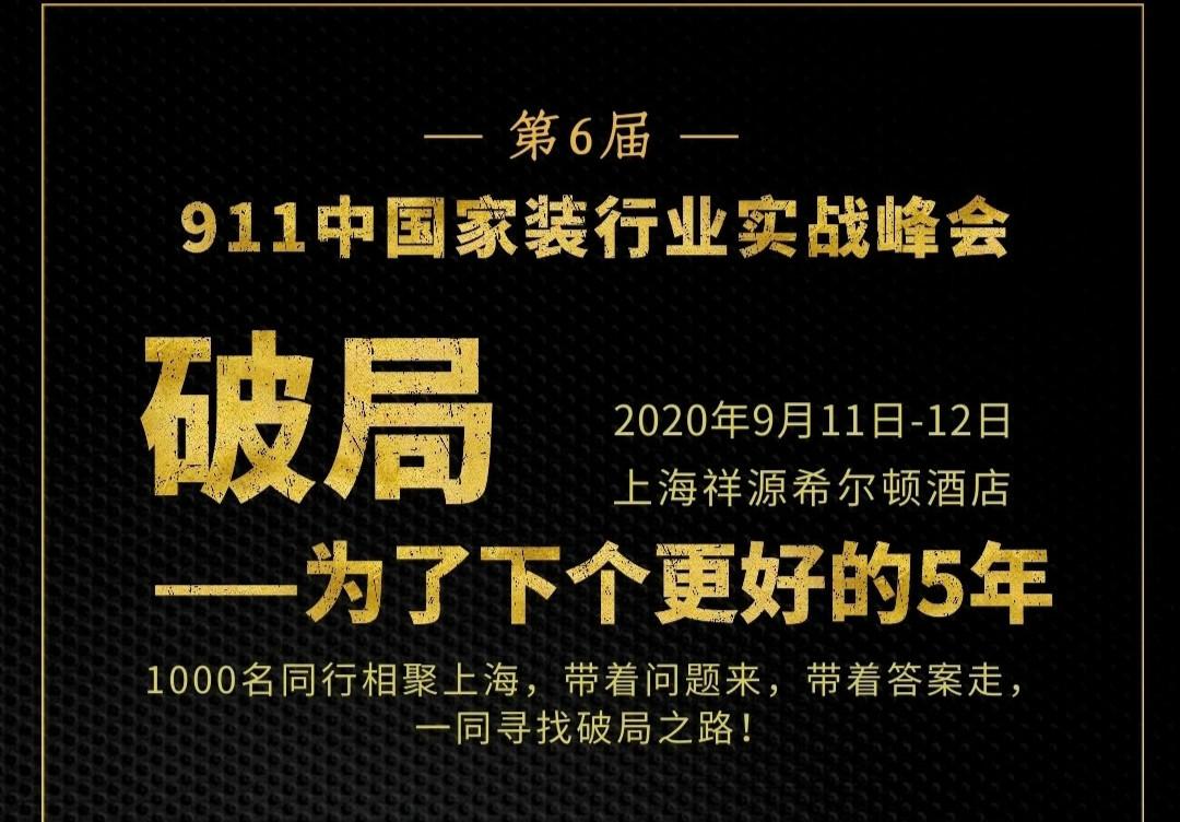 第6屆911中國家裝行業實戰峰會將在上海祥源希爾頓酒店舉辦